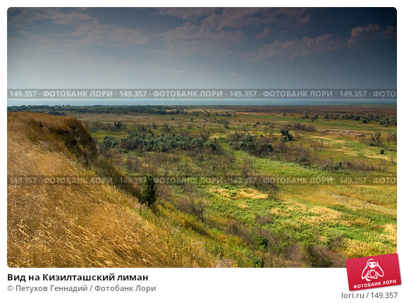 Вид на Кизилташский лиман, фото № 149357, снято 9 августа 2007 г. (c) Петухов Геннадий / Фотобанк Лори