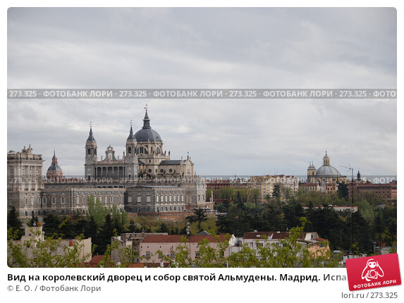 Вид на королевский дворец и собор святой Альмудены. Мадрид. Испания, фото № 273325, снято 19 апреля 2008 г. (c) Екатерина Овсянникова / Фотобанк Лори