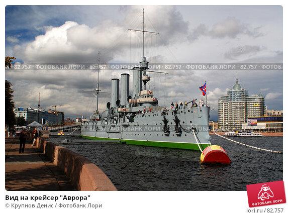 """Вид на крейсер """"Аврора"""", фото № 82757, снято 28 июля 2007 г. (c) Крупнов Денис / Фотобанк Лори"""