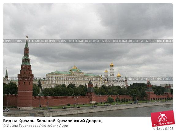 Вид на Кремль. Большой Кремлевский Дворец, эксклюзивное фото № 6105, снято 19 августа 2005 г. (c) Ирина Терентьева / Фотобанк Лори