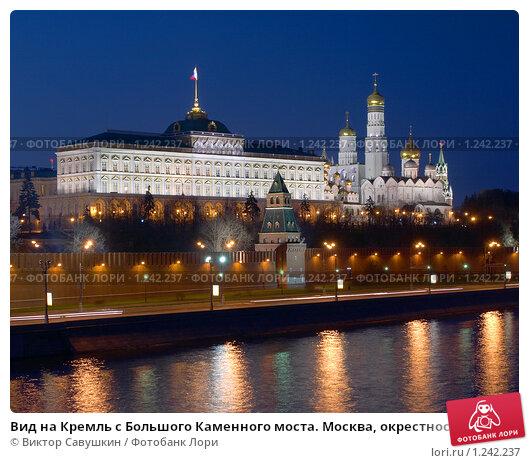 Вид на Кремль с Большого Каменного моста. Москва, окрестности Кремля, фото № 1242237, снято 2 мая 2004 г. (c) Виктор Савушкин / Фотобанк Лори