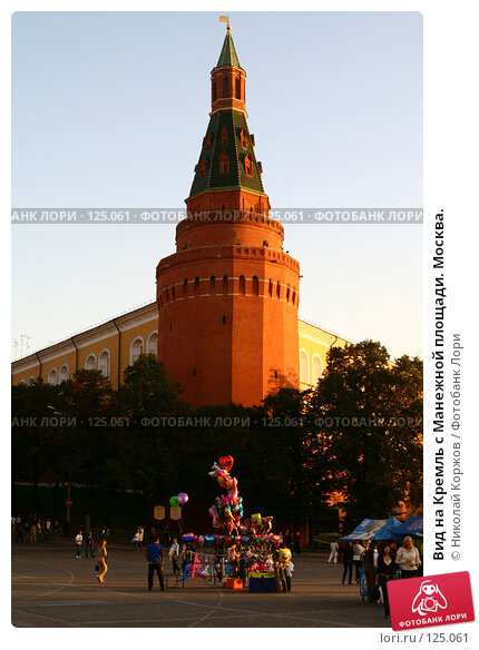 Вид на Кремль с Манежной площади. Москва., фото № 125061, снято 1 октября 2007 г. (c) Николай Коржов / Фотобанк Лори