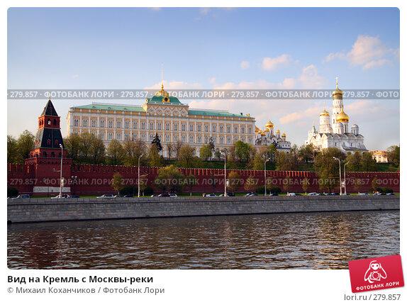 Купить «Вид на Кремль с Москвы-реки», фото № 279857, снято 28 апреля 2008 г. (c) Михаил Коханчиков / Фотобанк Лори