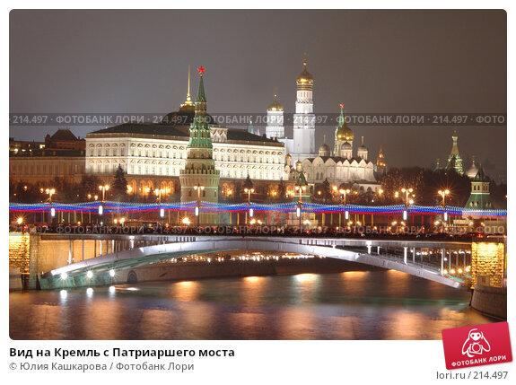 Вид на Кремль с Патриаршего моста, фото № 214497, снято 27 декабря 2007 г. (c) Юлия Кашкарова / Фотобанк Лори