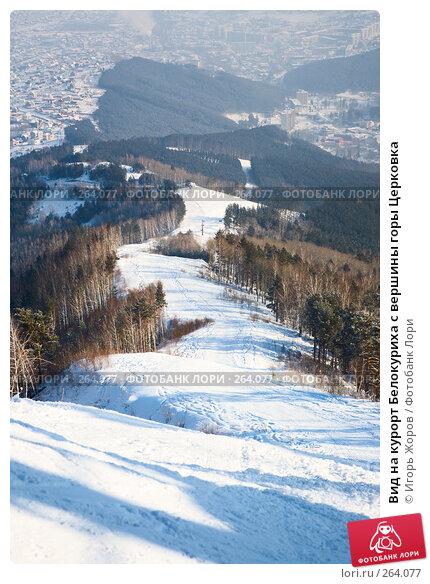 Вид на курорт Белокуриха с вершины горы Церковка, фото № 264077, снято 10 февраля 2008 г. (c) Игорь Жоров / Фотобанк Лори