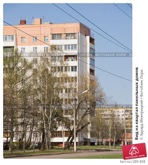 Вид на квартал панельных домов, фото № 291933, снято 23 апреля 2008 г. (c) Эдуард Межерицкий / Фотобанк Лори