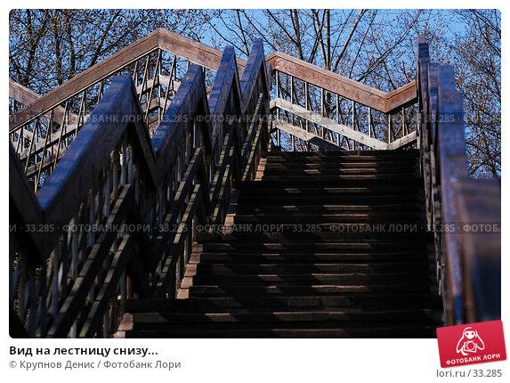 Вид на лестницу снизу..., фото № 33285, снято 17 марта 2007 г. (c) Крупнов Денис / Фотобанк Лори