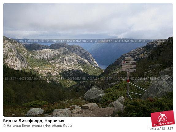 Вид на Лизефьорд, Норвегия, фото № 181817, снято 31 августа 2007 г. (c) Наталья Белотелова / Фотобанк Лори