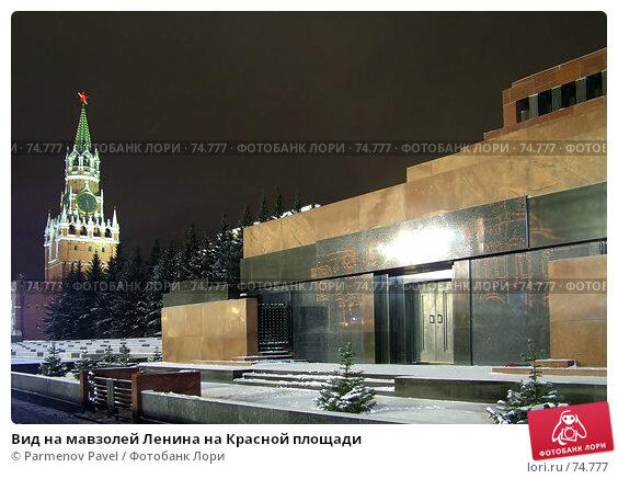 Купить «Вид на мавзолей Ленина на Красной площади», фото № 74777, снято 30 декабря 2006 г. (c) Parmenov Pavel / Фотобанк Лори