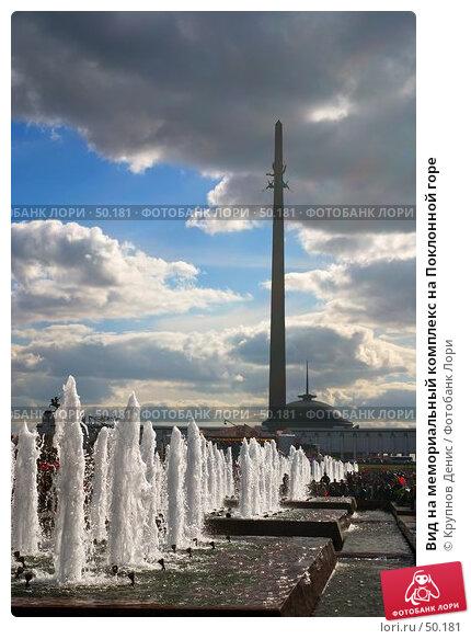Вид на мемориальный комплекс на Поклонной горе, фото № 50181, снято 8 апреля 2007 г. (c) Крупнов Денис / Фотобанк Лори