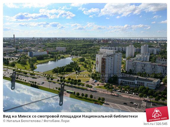 Вид на Минск со смотровой площадки Национальной библиотеки, фото № 320545, снято 3 июня 2008 г. (c) Наталья Белотелова / Фотобанк Лори