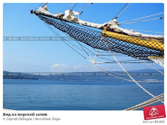 Вид на морской залив, фото № 89893, снято 18 августа 2007 г. (c) Сергей Лебедев / Фотобанк Лори