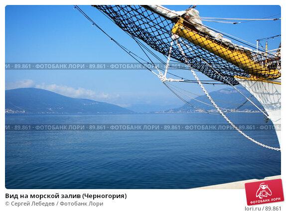 Вид на морской залив (Черногория), фото № 89861, снято 18 августа 2007 г. (c) Сергей Лебедев / Фотобанк Лори