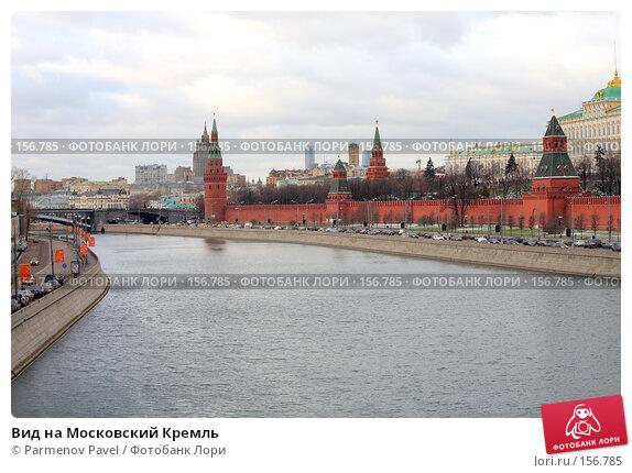 Вид на Московский Кремль, фото № 156785, снято 21 декабря 2007 г. (c) Parmenov Pavel / Фотобанк Лори