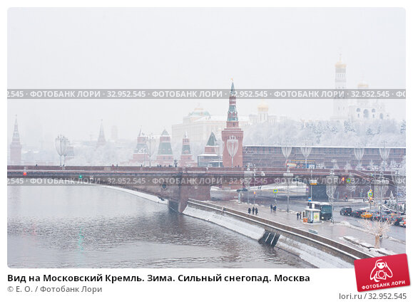 Вид на Московский Кремль. Зима. Сильный снегопад. Москва (2020 год). Редакционное фото, фотограф E. O. / Фотобанк Лори