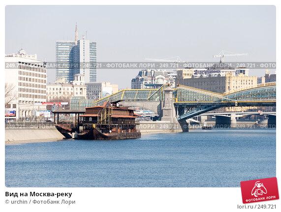 Вид на Москва-реку, фото № 249721, снято 30 марта 2008 г. (c) urchin / Фотобанк Лори