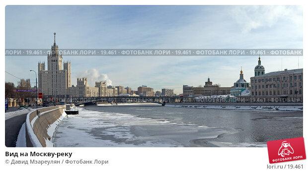 Вид на Москву-реку, эксклюзивное фото № 19461, снято 25 февраля 2017 г. (c) Давид Мзареулян / Фотобанк Лори
