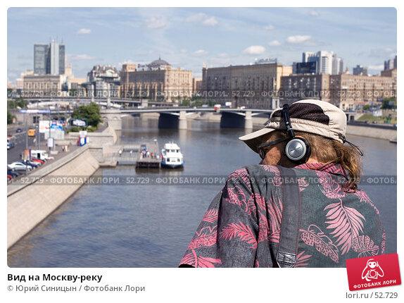 Купить «Вид на Москву-реку», фото № 52729, снято 9 июня 2007 г. (c) Юрий Синицын / Фотобанк Лори