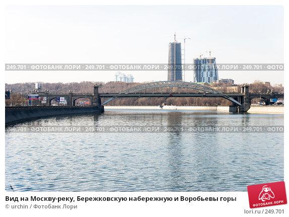 Вид на Москву-реку, Бережковскую набережную и Воробьевы горы, фото № 249701, снято 30 марта 2008 г. (c) urchin / Фотобанк Лори