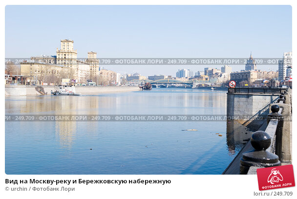 Вид на Москву-реку и Бережковскую набережную, фото № 249709, снято 30 марта 2008 г. (c) urchin / Фотобанк Лори