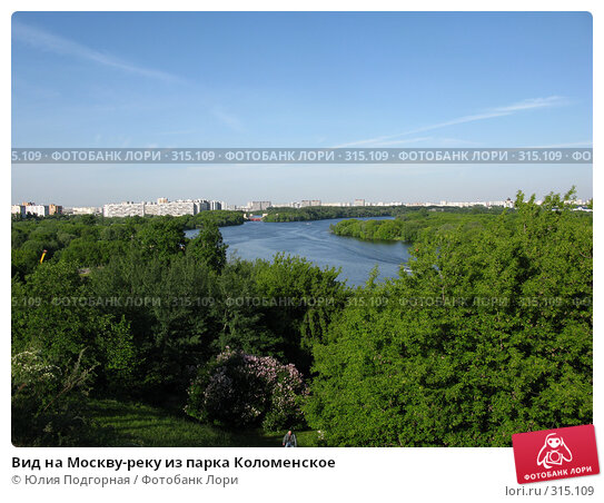 Вид на Москву-реку из парка Коломенское, фото № 315109, снято 8 июня 2008 г. (c) Юлия Селезнева / Фотобанк Лори