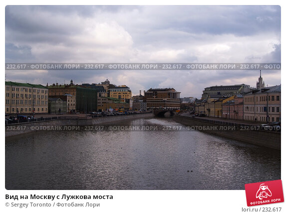 Вид на Москву с Лужкова моста, фото № 232617, снято 15 марта 2008 г. (c) Sergey Toronto / Фотобанк Лори