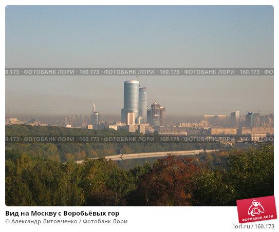 Вид на Москву с Воробьёвых гор, фото № 160173, снято 22 сентября 2007 г. (c) Александр Литовченко / Фотобанк Лори