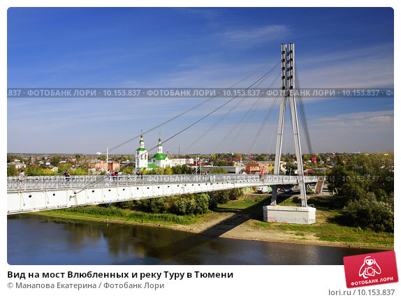 Купить «Вид на мост Влюбленных и реку Тура в Тюмени», фото № 10153837, снято 8 сентября 2012 г. (c) Manapova Ekaterina / Фотобанк Лори