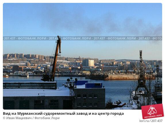 Вид на Мурманский судоремонтный завод и на центр города, эксклюзивное фото № 207437, снято 9 февраля 2008 г. (c) Иван Мацкевич / Фотобанк Лори