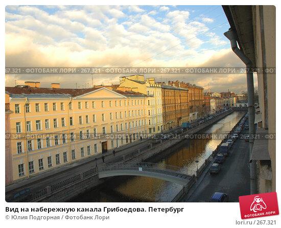 Вид на набережную канала Грибоедова. Петербург, фото № 267321, снято 16 ноября 2005 г. (c) Юлия Селезнева / Фотобанк Лори