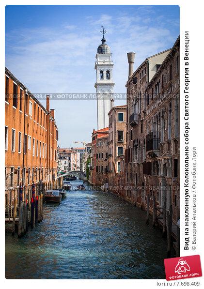 Купить «Вид на наклонную Колокольню собора Святого Георгия в Венеции», фото № 7698409, снято 3 июля 2012 г. (c) Валерий Апальков / Фотобанк Лори