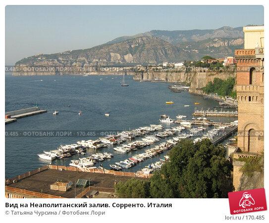 Вид на Неаполитанский залив. Сорренто. Италия, фото № 170485, снято 21 июля 2007 г. (c) Татьяна Чурсина / Фотобанк Лори