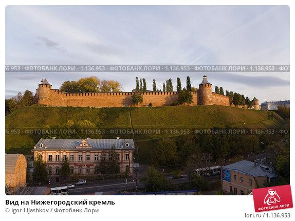 Купить «Вид на Нижегородский кремль», фото № 1136953, снято 20 сентября 2019 г. (c) Igor Lijashkov / Фотобанк Лори
