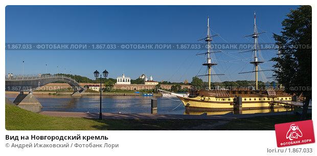 Купить «Вид на Новгородский кремль», эксклюзивное фото № 1867033, снято 11 июля 2010 г. (c) Андрей Ижаковский / Фотобанк Лори
