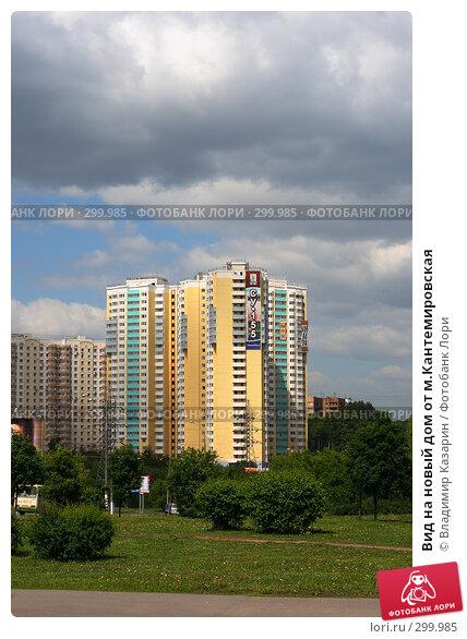 Вид на новый дом от м.Кантемировская, фото № 299985, снято 26 мая 2008 г. (c) Владимир Казарин / Фотобанк Лори