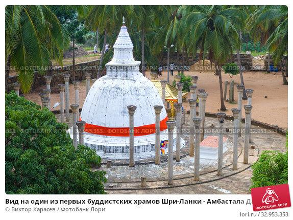 Вид на один из первых буддистских храмов Шри-Ланки - Амбастала Дагоба. Михинтале, Шри-Ланка (2015 год). Стоковое фото, фотограф Виктор Карасев / Фотобанк Лори