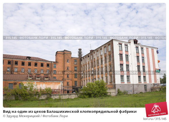 Вид на один из цехов Балашихинской хлопкопрядильной фабрики, фото № 315145, снято 29 мая 2008 г. (c) Эдуард Межерицкий / Фотобанк Лори