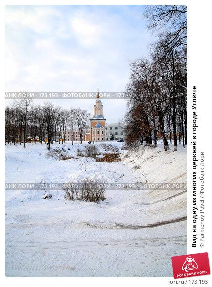Вид на одну из многих церквей в городе Угличе, фото № 173193, снято 2 января 2008 г. (c) Parmenov Pavel / Фотобанк Лори