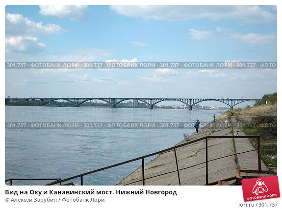 Купить «Вид на Оку и Канавинский мост. Нижний Новгород», фото № 301737, снято 8 мая 2005 г. (c) Алексей Зарубин / Фотобанк Лори