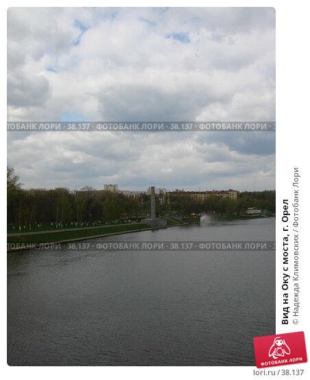 Вид на Оку с моста, г. Орел, фото № 38137, снято 30 апреля 2007 г. (c) Надежда Климовских / Фотобанк Лори