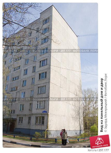 Вид на панельный дом и двор, фото № 297177, снято 23 апреля 2008 г. (c) Эдуард Межерицкий / Фотобанк Лори
