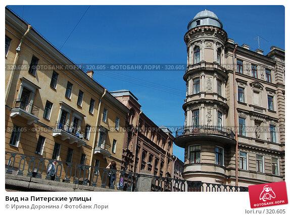 Вид на Питерские улицы, фото № 320605, снято 10 июня 2007 г. (c) Ирина Доронина / Фотобанк Лори