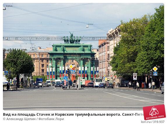 Купить «Вид на площадь Стачек и Нарвские триумфальные ворота. Санкт-Петербург.», эксклюзивное фото № 319937, снято 29 мая 2008 г. (c) Александр Щепин / Фотобанк Лори