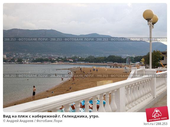 Вид на пляж с набережной г. Геленджика, утро., фото № 288253, снято 1 сентября 2007 г. (c) Андрей Андреев / Фотобанк Лори