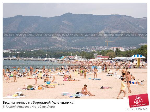 Купить «Вид на пляж с набережной Геленджика», фото № 297661, снято 4 сентября 2007 г. (c) Андрей Андреев / Фотобанк Лори