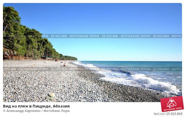 Купить «Вид на пляж в Пицунде, Абхазия», фото № 25923869, снято 26 сентября 2014 г. (c) Александр Карпенко / Фотобанк Лори