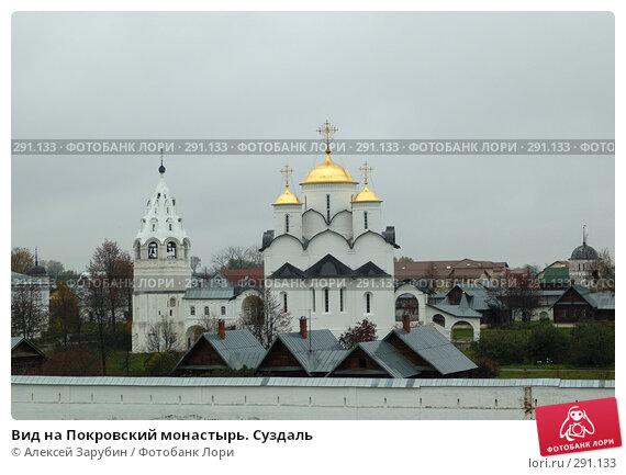 Вид на Покровский монастырь. Суздаль, фото № 291133, снято 13 октября 2007 г. (c) Алексей Зарубин / Фотобанк Лори