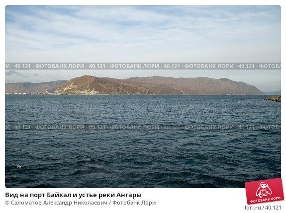 Вид на порт Байкал и устье реки Ангары, фото № 40121, снято 15 октября 2006 г. (c) Саломатов Александр Николаевич / Фотобанк Лори