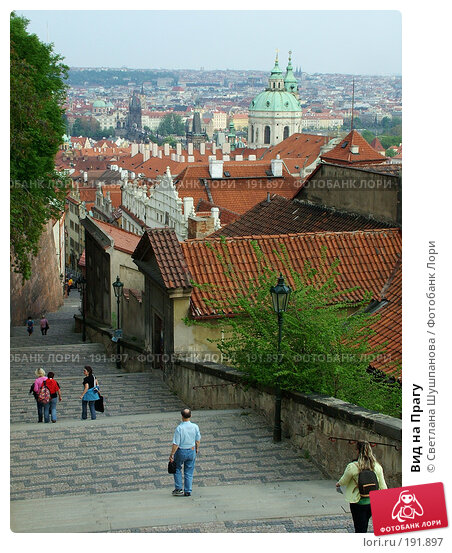 Вид на Прагу, фото № 191897, снято 7 мая 2006 г. (c) Светлана Шушпанова / Фотобанк Лори
