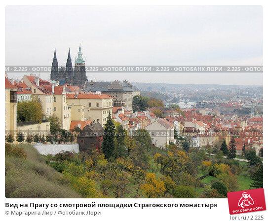 Вид на Прагу со смотровой площадки Страговского монастыря, фото № 2225, снято 29 марта 2017 г. (c) Маргарита Лир / Фотобанк Лори